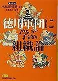 徳川軍団に学ぶ組織論 (日経ビジネス人文庫)