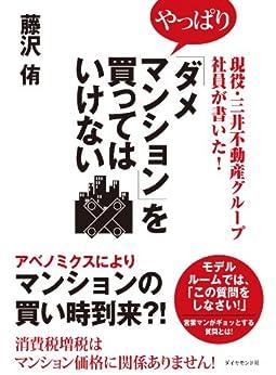 [藤沢 侑]の現役・三井不動産グループ社員が書いた!やっぱり「ダメマンション」を買ってはいけない