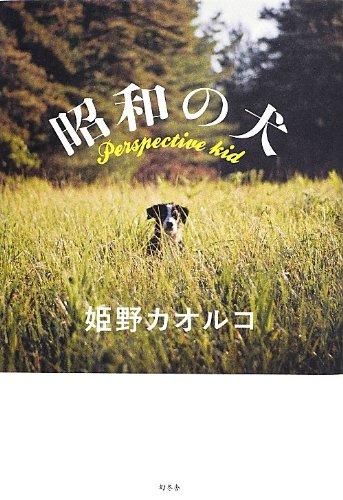 昭和の犬の詳細を見る