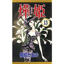 あき姫 13巻