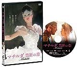 マチルダ 禁断の恋 [DVD]