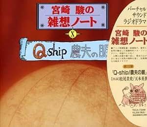 宮崎駿の雑想ノート Q-ship 農夫の眼