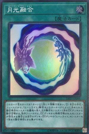 【シングルカード】DP21)月光融合/魔法/スーパー/DP21-JP048