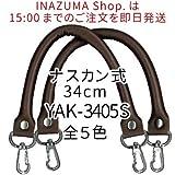 【INAZUMA】 着脱式 合成皮革製 かばんの持ち手 バッグ修理用YAK-3405S#11黒