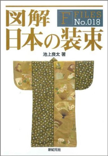図解 日本の装束 (F-Files No.018)の詳細を見る