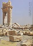 世界遺産パルミラ 破壊の現場から—シリア紛争と文化遺産—