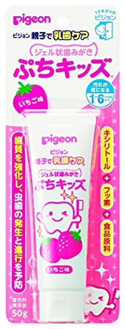 少ない医薬品新年ピジョン 親子で乳歯ケア ジェル状歯みがき ぷちキッズ いちご味 50g
