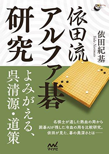 依田流アルファ碁研究 ―よみがえる、呉清源・道策 (囲碁人ブックス)