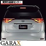 GARAX ギャラクス 【50系エスティマ】 フルシャインテールシステム ES-FST-50-S