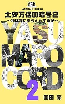 [園田 豪]の太安万侶の暗号(二)~神は我に崇崇らんとするか~: ヤスマロコード