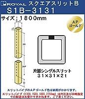 スクエアスリット □3131 片面シングルスリット 【ロイヤル】 S1B□31180GO サイズ:□31×31×1800mm APゴールド