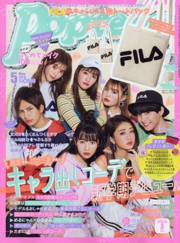Popteen(ポップティーン) 2018年 05 月号 [雑誌]