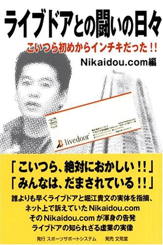 ライブドアとの闘いの日々―こいつら初めからインチキだった!!