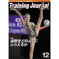 月刊トレーニング・ジャーナル2017年12月号
