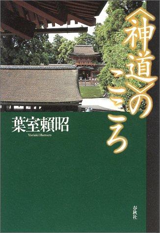 〈神道〉のこころ(旧版)