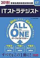 ALL IN ONE パーフェクトマスター ITストラテジスト 2018年度(旧:合格テキスト・合格トレーニング)