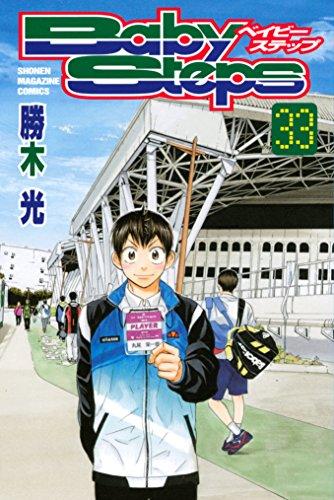 ベイビーステップ(33) (週刊少年マガジンコミックス)の詳細を見る