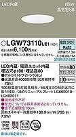パナソニック(Panasonic) 洗面・浴室ダウンライト LGW73110LE1 調光不可 昼白色 ホワイト