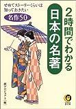 2時間でわかる「日本の名著」──せめて「ストーリー」くらいは知っておきたい名作50 (KAWADE夢文庫)