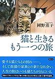猫と生きる もう一つの旅