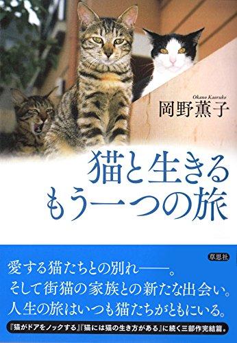 猫と生きる もう一つの旅の詳細を見る