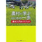 農村で学ぶはじめの一歩―農村入門ガイドブック