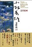 小林秀雄全作品〈22〉近代絵画