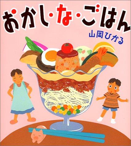 おかし・な・ごはん (日本の絵本)の詳細を見る