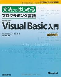 文法からはじめるプログラミング言語MS VISUALB入門 (マイクロソフト公式解説書)