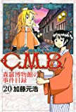 C.M.B.森羅博物館の事件目録(20) (月刊少年マガジンコミックス)