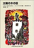 太陽の木の枝—ジプシーのむかしばなし (福音館文庫 昔話)