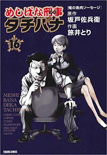 めしばな刑事タチバナ 16 (トクマコミックス)の詳細を見る