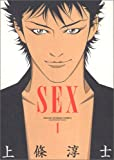 Sex 1 (ヤングサンデーコミックス)