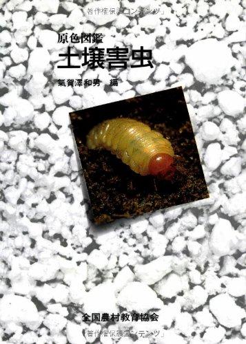 土壌害虫 (原色図鑑)