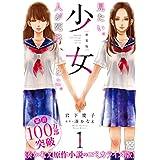 Amazon.co.jp: 少女 新装版 プチデザ(1) (デザートコミックス) 電子書籍: 湊かなえ, 岩下慶子: Kindleストア