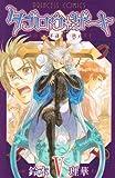 タブロウ・ゲート 5 (プリンセスコミックス)