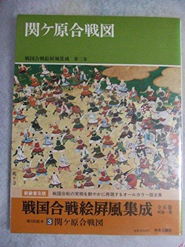 戦国合戦絵屏風集成 第3巻 関ケ原合戦図
