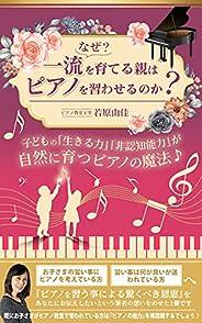 なぜ?一流を育てる親はピアノを習わせるのか?: 〜子どもの「生きる力」「非認知能力」が自然に育つピアノの魔法♪〜