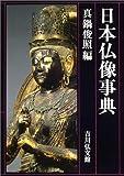 日本仏像事典 画像