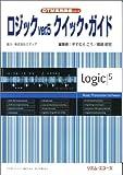 ロジックver.5クイック・ガイド (DTM実践講座シリーズ)