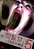 閲覧禁止5 -TABOO映像-[DVD]