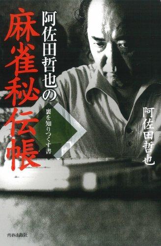 阿佐田哲也の麻雀秘伝帳の詳細を見る