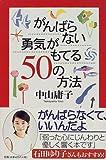 がんばらない勇気がもてる50の方法 (幻冬舎文庫)