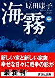海霧(中) (講談社文庫)