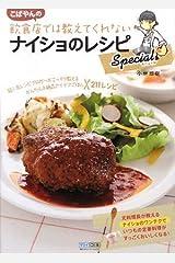 こばやんの飲食店では教えてくれないナイショのレシピ スペシャル 単行本(ソフトカバー)