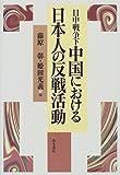 日中戦争下 中国における日本人の反戦活動