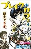 ブレイク・カフェ 4 (マーガレットコミックス)