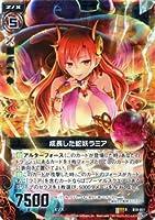 Z/X ゼクス 成長した蛇妖ラミア(ホログラム) 真紅の戦乙女(B10)/シングルカード