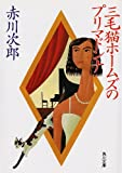 三毛猫ホームズのプリマドンナ<「三毛猫ホームズ」シリーズ> (角川文庫)