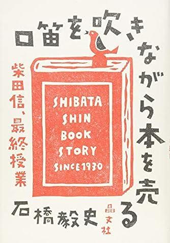 口笛を吹きながら本を売る: 柴田信、最終授業